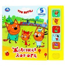 Железная дорога. Три кота (5 звук. кнопок) фото
