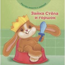 Зайка Стёпа и горшок фото