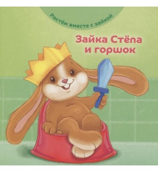 Зайка Стёпа и горшок