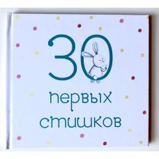 30 первых стишков фото