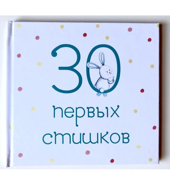 30 первых стишков