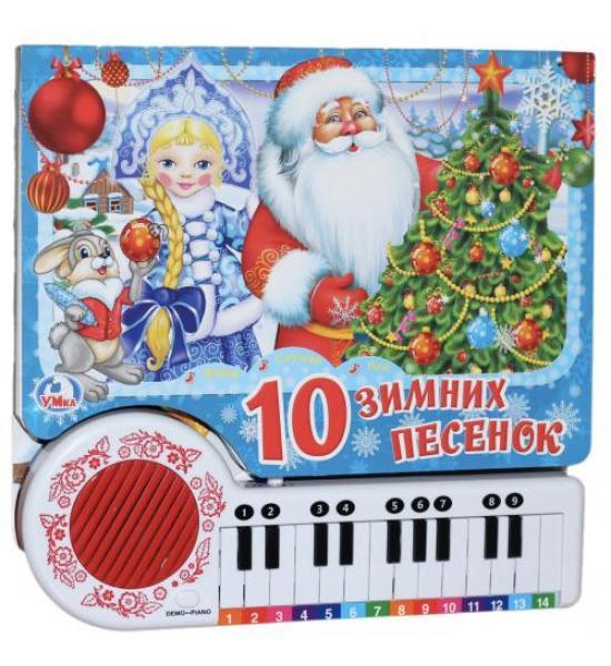Книга-пианино 10 зимних песенок -  задир на задней обложке внизу