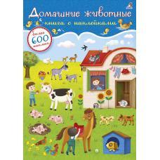 600 наклеек. Домашние животные фото