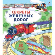 Секреты железных дорог фото