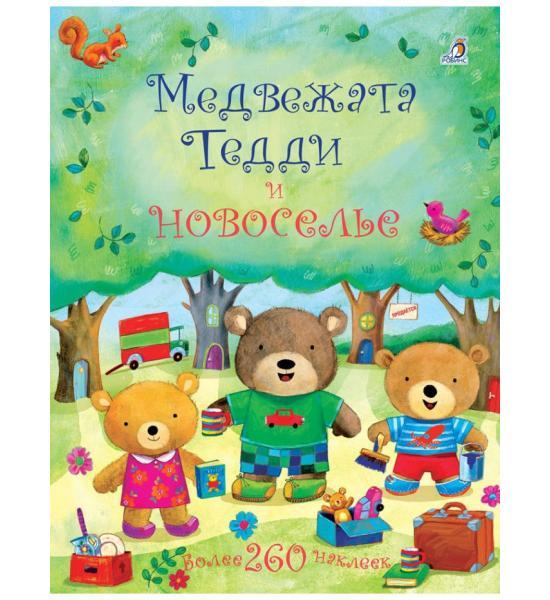 Медвежонок Тедди. Медвежата Тедди и новоселье