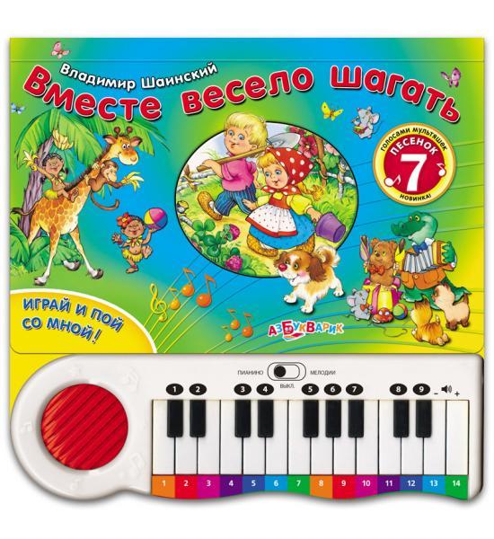 Книга-пианино Вместе весело шагать