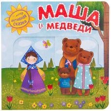 Интерактивная сказка. Маша и медведи фото