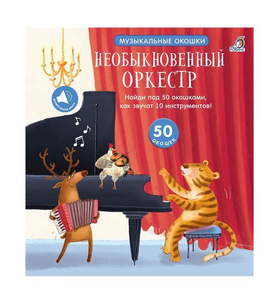 Музыкальная книга. Необыкновенный оркестр