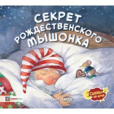 Секрет рождественского мышонка фото