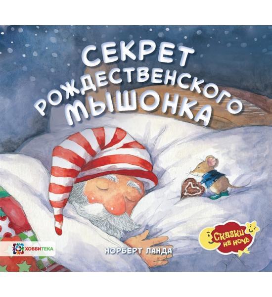 Секрет рождественского мышонка