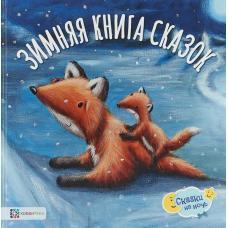 Зимняя книга сказок фото