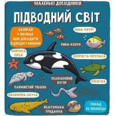 Маленькі дослідники: Підводний світ. Рут Мартін фото