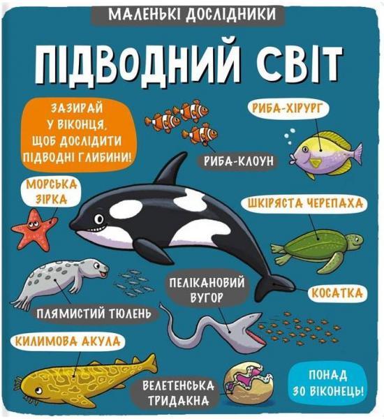 Маленькі дослідники: Підводний світ. Рут Мартін