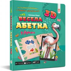 Весела абетка 3D фото