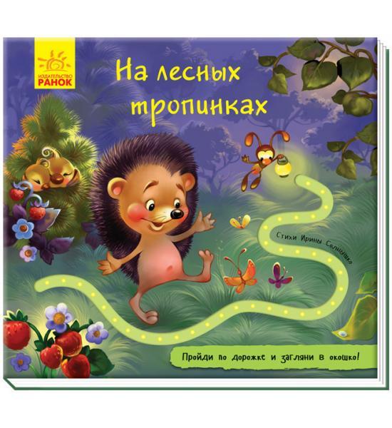 Книжка з доріжкою: На лесных тропинках