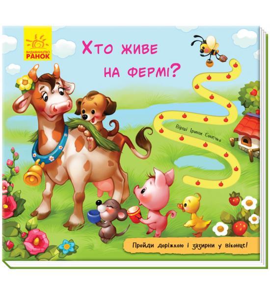 Книжка з доріжкою : Хто живе на фермі?