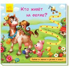 Книжка с дорожкой: Кто живет на ферме? фото