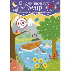 600 наклеек. Окружающий мир фото