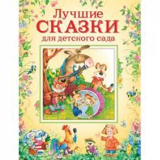 Лучшие сказки для детского сада фото