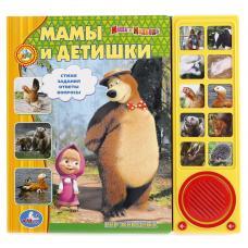 Музыкальная книга. Маша и Медведь. Мамы и детишки (10 звуковых кнопок) фото