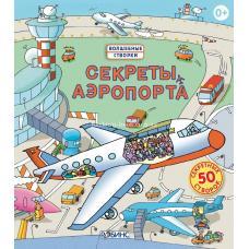 Секреты аэропорта фото