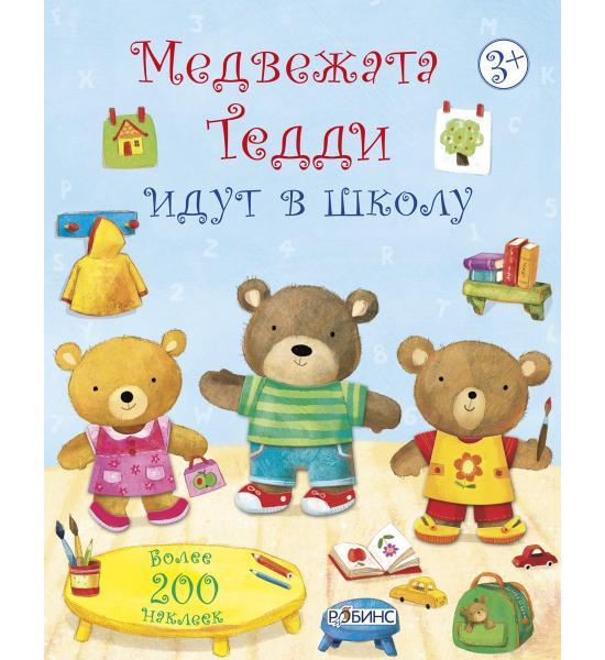 Медвежата Тедди идут в школу. Книга с наклейками