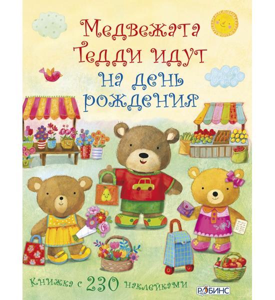 Медвежата Тедди идут на день рождения