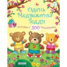 Одень медвежонка Тедди. Книга с наклейками фото