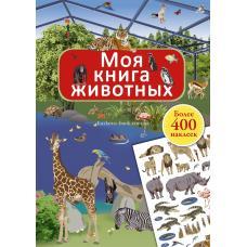 Моя книга животных с наклейками фото