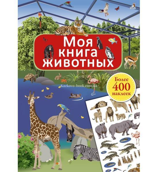 Моя книга животных с наклейками