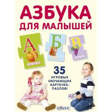 Пазлы. Азбука для малышей фото