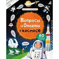 Вопросы и ответы о космосе фото