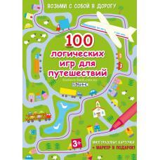 Асборн - карточки. 100 логических игр для путешествий фото