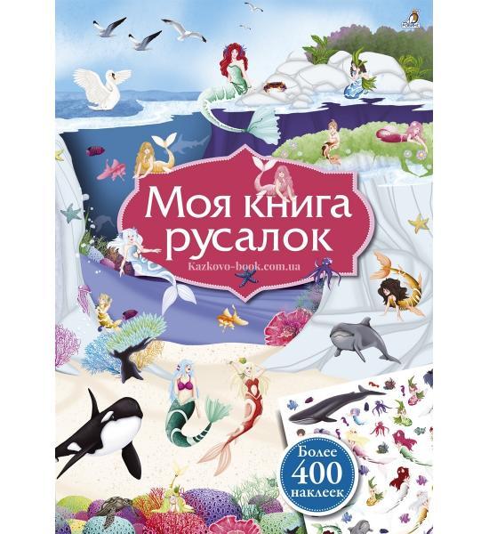 Моя книга русалок с наклейками