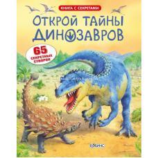 Открой тайны динозавров фото
