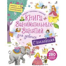 Книга занимательных занятий для девочек фото