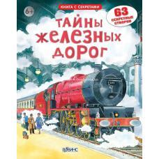 Открой тайны железных дорог фото