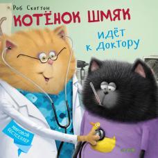 Котенок Шмяк. Котёнок Шмяк идёт к доктору фото