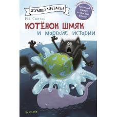 Котенок Шмяк и морские истории фото