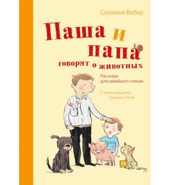 Паша и папа говорят о животных. Рассказы для семейного чтения