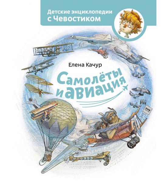 Детские энциклопедии с Чевостиком. Самолеты и авиация