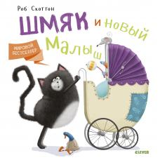 Котенок Шмяк и новый малыш фото