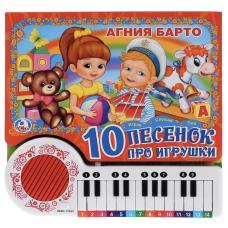 Большая книга-пианино. А. Барто 10 песенок про игрушки фото