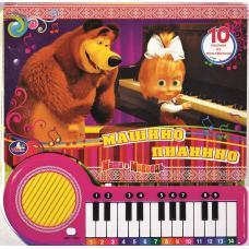 Большое пианино Маша и медведь. Машино пианино фото