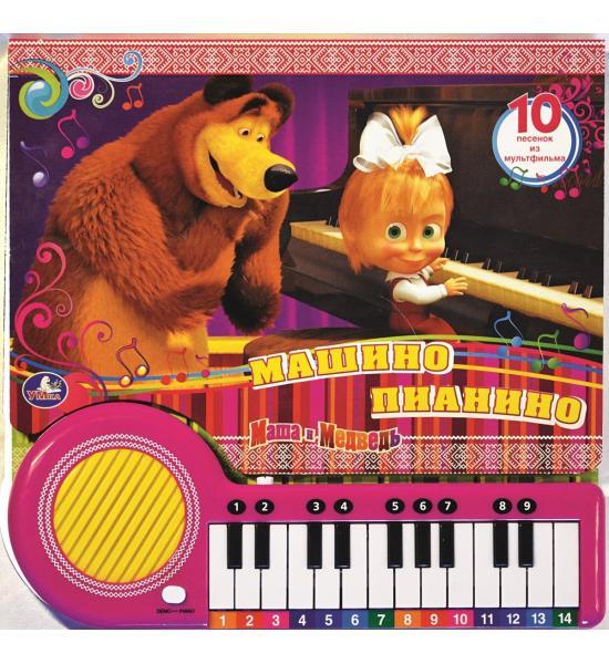 Большое пианино Маша и медведь. Машино пианино