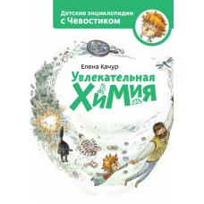 Детские энциклопедии с Чевостиком. Увлекательная химия фото