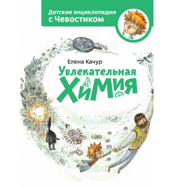 Детские энциклопедии с Чевостиком. Увлекательная химия