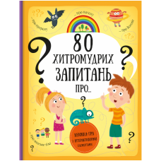 80 хитромудрих запитань. Павла Ганачкова, Тереза Маковська. фото