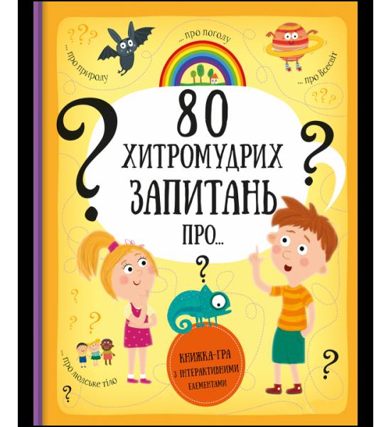 80 хитромудрих запитань. Павла Ганачкова, Тереза Маковська.