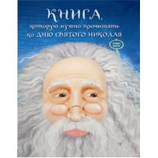 Книга, которую надо прочитать ко дню Святого Николая фото